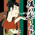 動く!浮世絵スタンプ『江戸兵衛さん 5』