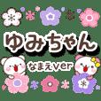 無難な【ゆみちゃん】専用日常大人スタンプ