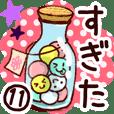 【すぎた/杉田】専用11