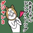 あきちゃんが使う名前スタンプダジャレ編3