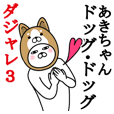 Fun Sticker aki Funnyrabbit pun3