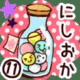 【にしおか/西岡】専用11