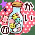 【かい】専用11
