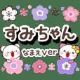 無難な【すみちゃん】専用日常大人スタンプ