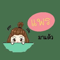 Hello Prae (Thai)