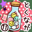 【とくなが/徳永】専用11