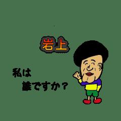 IwakamiSticker