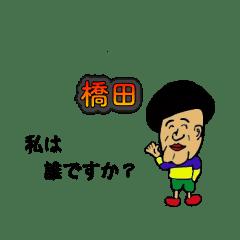 HashidaSticker