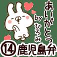 【ひろみ】専用14<鹿児島弁>