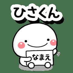 hisakun_b