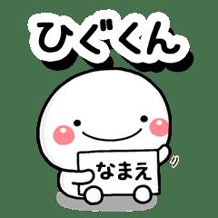 higukun_b
