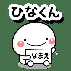 hinakun_b