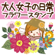 The Flower sticker for adult girl