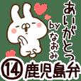 【なおみ】専用14<鹿児島弁>