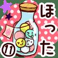 【ほった/堀田】専用11