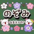 nozomi_oo