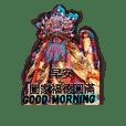 The king of Fu-De-God1