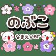 nobuko_oo