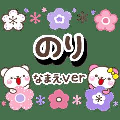 nori_oo