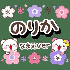 norika_oo