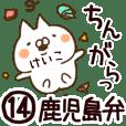 【けいこ】専用14<鹿児島弁>