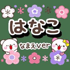 hanako_oo