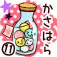 【かさはら/笠原】専用11