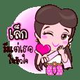 Or Chao Lek Love Fan Thai