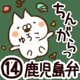 【ゆうこ】専用14<鹿児島弁>