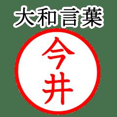 Only for Imai(Yamato language)
