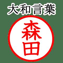 Only for Morita(Yamato language)