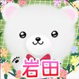 ♪岩田さん用♪可愛いクマの名前スタンプ