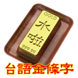 Taiwan language bullion word (Commonly)
