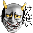 Kensei Hannya Namae Sticker
