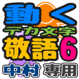 「中村」さん専用 デカ文字敬語スタンプ6