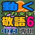 """DEKAMOJIKEIGO6"" sticker for ""Nakamura"""