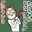 たけちゃんが使う名前スタンプダジャレ編3