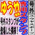 Yuya Newspaper extra style sticker