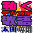 """DEKAMOJI KEIGO"" sticker for ""Oota"""