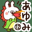 【あゆみ】専用12