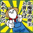 あやこが使う面白名前スタンプ北海道弁
