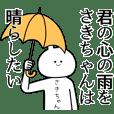 【さきちゃん】自由すぎるスタンプ【専用】