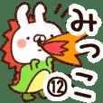 【みっこ】専用12