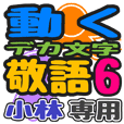 「小林」さん専用 デカ文字敬語スタンプ6
