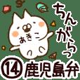 【あきこ】専用14<鹿児島弁>