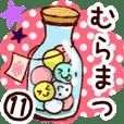 【むらまつ/村松】専用11
