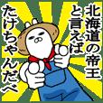 たけちゃんが使う面白名前スタンプ北海道弁