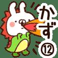 【かず】専用12