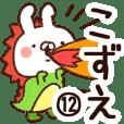 【こずえ】専用12