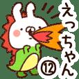 【えっちゃん】専用12